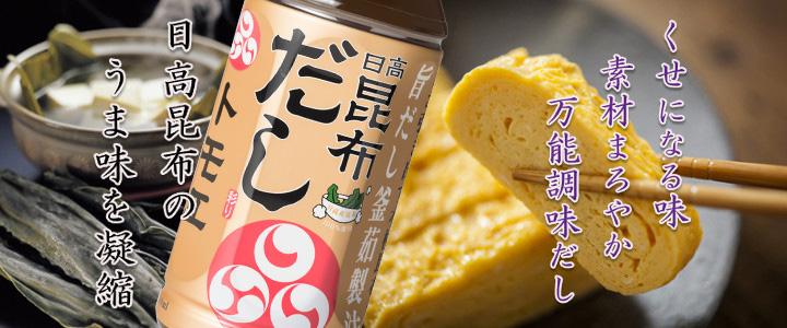 https://www.tomoechan.jp/site/special/konbudasi/index.html