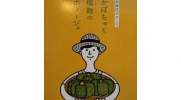 СУП-ПЮРЕ ТЫКВЕННЫЙ  «Хоккайдо потадзю»   с приправой сиокодзи (100 г×2 порции)
