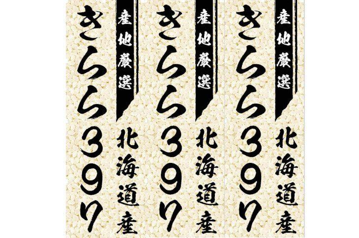 Рис «Хоккайдо Кирара 397» 2кг